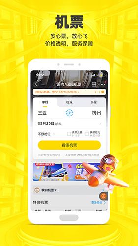 飞猪旅行手机客户端 V9.6.6.103 安卓最新版截图2