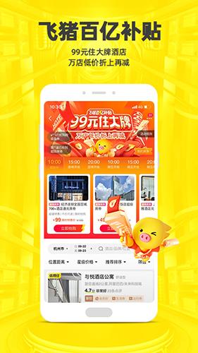 飞猪旅行手机客户端 V9.6.6.103 安卓最新版截图1