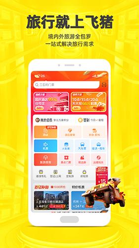 飞猪旅行手机客户端 V9.6.6.103 安卓最新版截图4