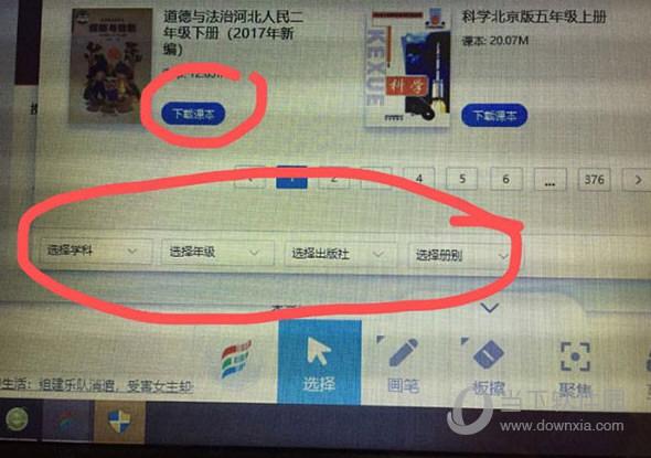 赣教云教学通2.0电脑版下载