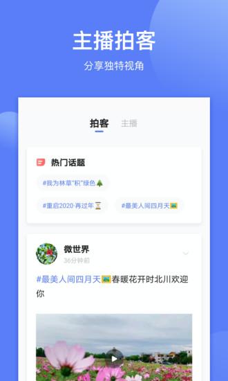 四川观察 V4.4.6 安卓最新版截图3