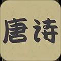 学习古诗词 V1.0 安卓版