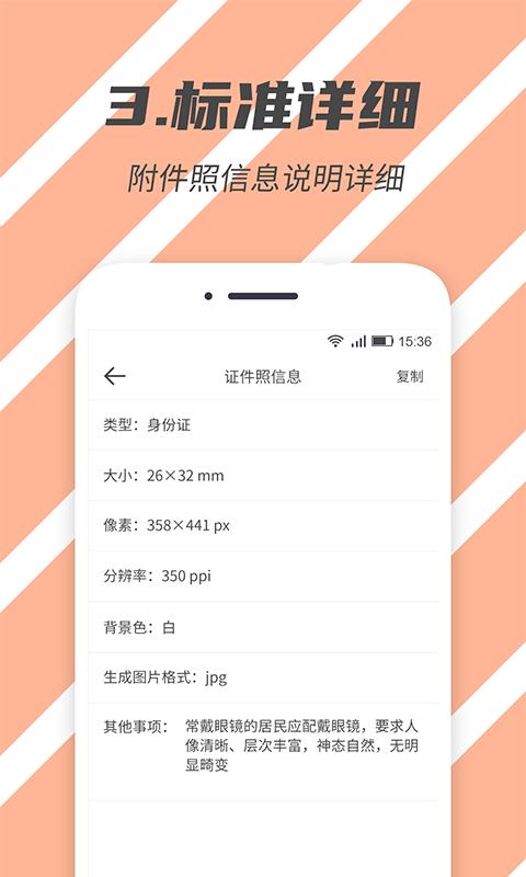标准证件照 V2.1.0 安卓版截图5