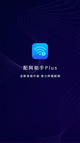 配网助手Plus V1.0.9 安卓版截图1