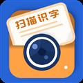 扫描识字 V1.2.8 安卓版