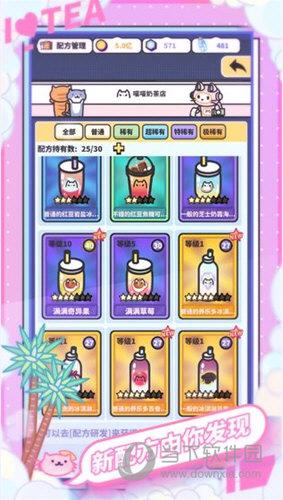 网红奶茶店养成记游戏