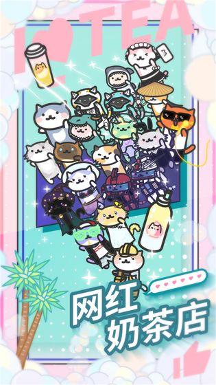 网红奶茶店手游 V2.08.0605 安卓中文版截图3