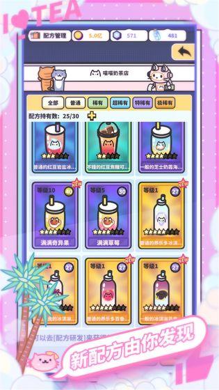 网红奶茶店手游 V2.08.0605 安卓中文版截图4