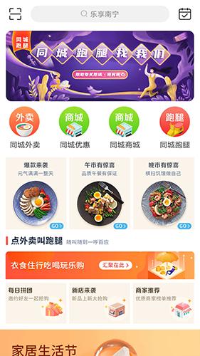 乐享南宁 V7.4.1 安卓版截图1