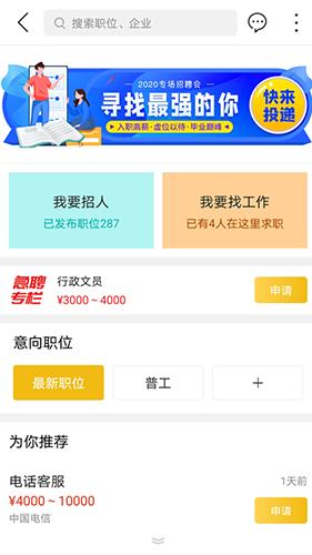 乐享南宁 V7.4.1 安卓版截图4