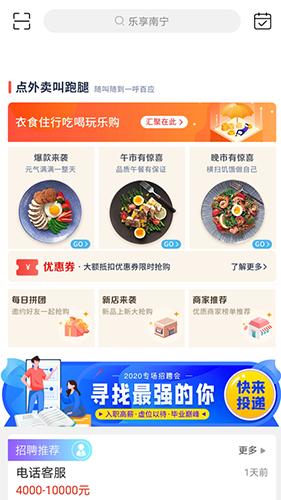 乐享南宁 V7.4.1 安卓版截图2