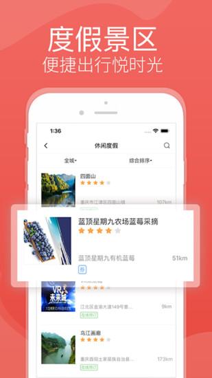 重庆逸票网 V4.0.1 安卓版截图3