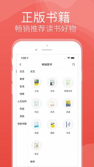 重庆逸票网 V4.0.1 安卓版截图2