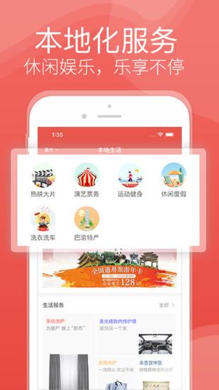 重庆逸票网 V4.0.1 安卓版截图1