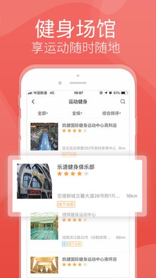 重庆逸票网 V4.0.1 安卓版截图4