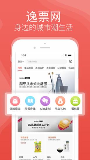 重庆逸票网 V4.0.1 安卓版截图5