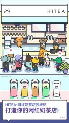 网红奶茶店养成记内购破解版 V2.08.0605 安卓版截图2