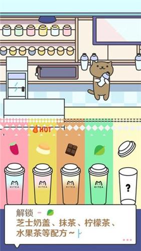 网红奶茶店养成记内购破解版 V2.08.0605 安卓版截图1