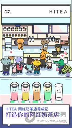 网红奶茶店养成记内购破解版