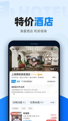 12306智行火车票手机版 V9.5.0 安卓官方版截图2