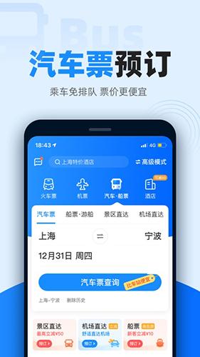 12306智行火车票手机版 V9.5.0 安卓官方版截图4