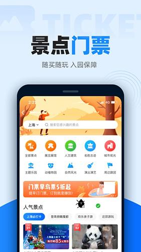 12306智行火车票手机版 V9.5.0 安卓官方版截图3
