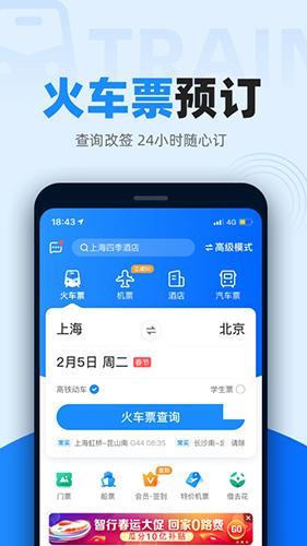 12306智行火车票手机版 V9.5.0 安卓官方版截图5