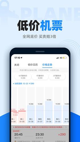 12306智行火车票手机版 V9.5.0 安卓官方版截图1