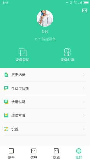 天成家居 V1.2.9 安卓版截图3
