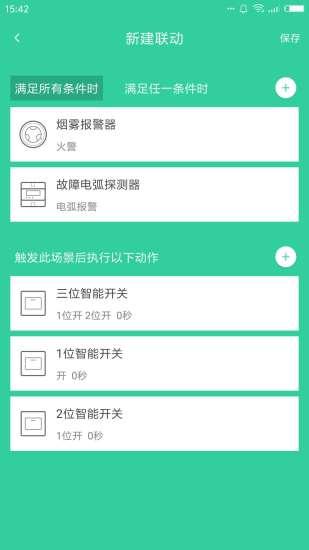 天成家居 V1.2.9 安卓版截图5