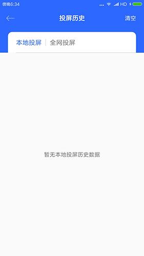 投屏大师 V1.0.0 安卓版截图3