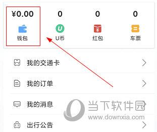 深圳通APP