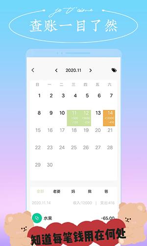 微销家庭记账 V1.5.1 安卓版截图3