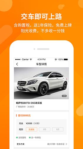 开新车 V1.3.0 安卓版截图3