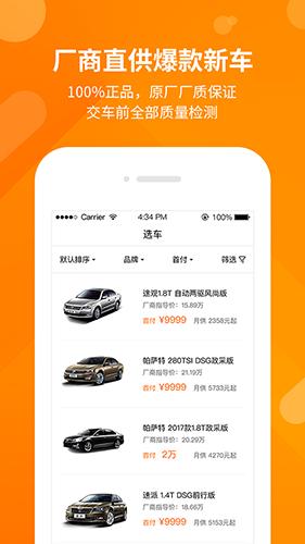 开新车 V1.3.0 安卓版截图1