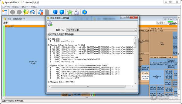 SpaceSniffer1.1.20汉化版