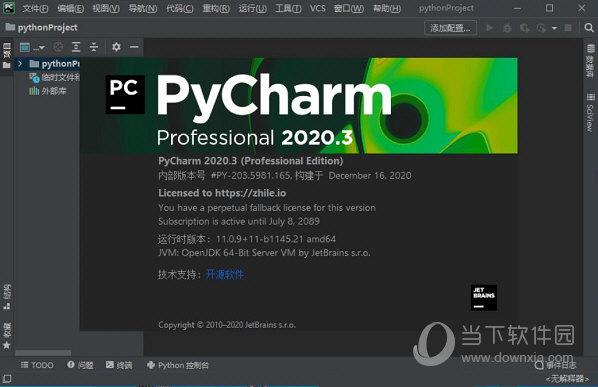 Pycharm2020.3专业版永久破解
