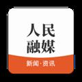 人民融媒 V1.1.0 安卓版