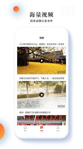人民融媒 V1.1.0 安卓版截图3
