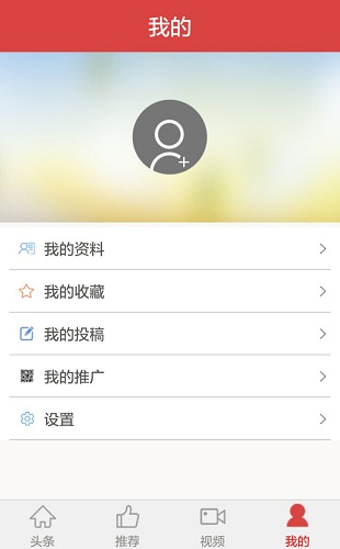 中原建设 V1.4 安卓版截图3