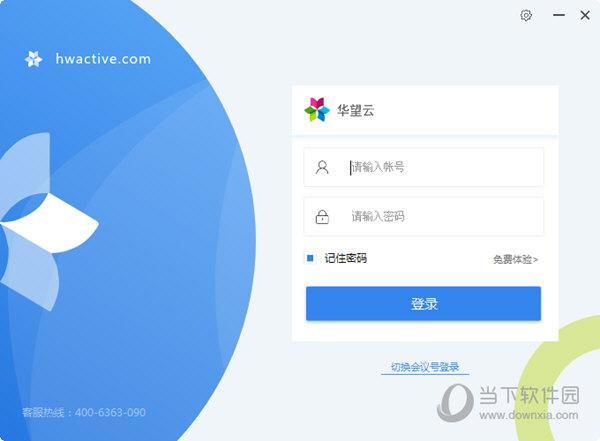 华望云会议视频软件