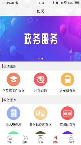 云上辉县 V2.4.0 安卓版截图2