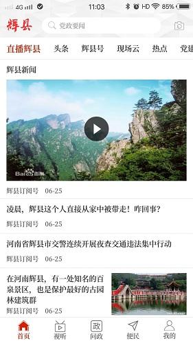 云上辉县 V2.4.0 安卓版截图3