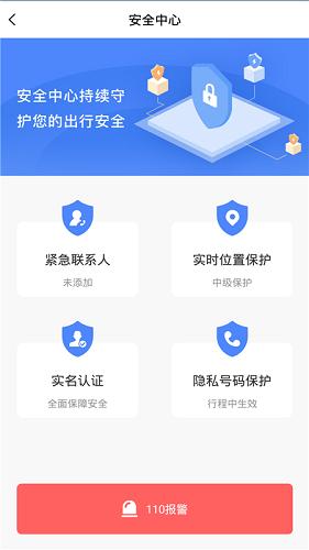 龙速出行 V1.0 安卓版截图3