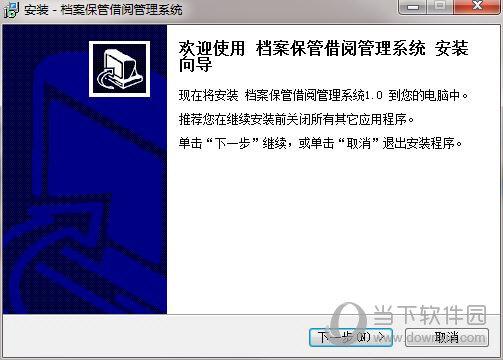 档案保管借阅管理系统