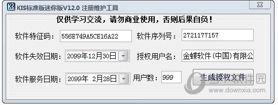 金蝶kis标准版12.0注册机