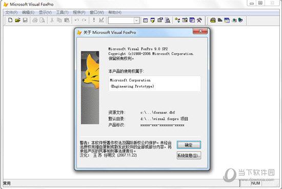 vfp9.0迷你绿色版