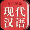 现代汉语大词典 V3.5.2 安卓版