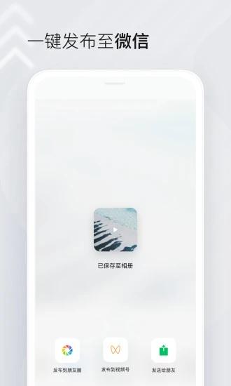 秒剪安卓版 V1.4.11 官方手机版截图1