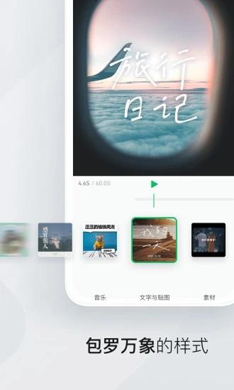 秒剪安卓版 V1.4.11 官方手机版截图4